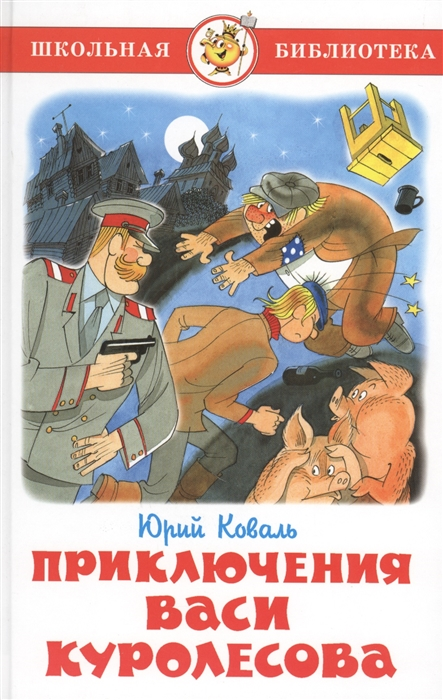 Коваль Ю. Приключения Васи Куролесова коваль ю кепка с карасями