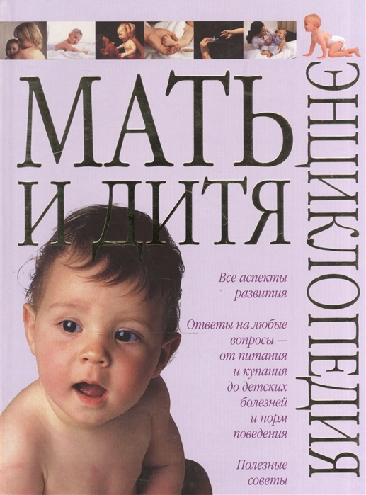 Мать и дитя Энциклопедия