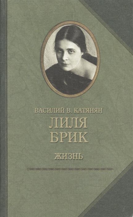 Катанян В. Лиля Брик Жизнь цена