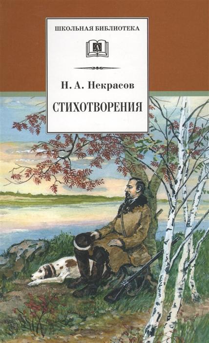 Некрасов Н. Стихотворения Некрасов н а некрасов лирика