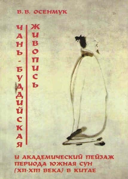 Чань-буддийская живопись и академический пейзаж периода Южная Сун в Китае