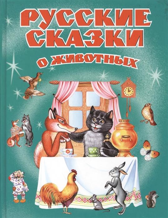 цена на Кожедуб В., (ред.) Русские сказки о животных