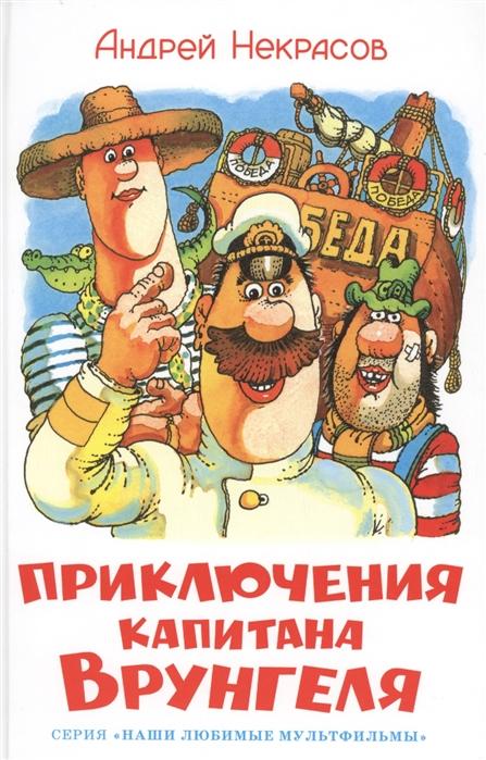Некрасов А. Приключения капитана Врунгеля а некрасов приключения капитана врунгеля