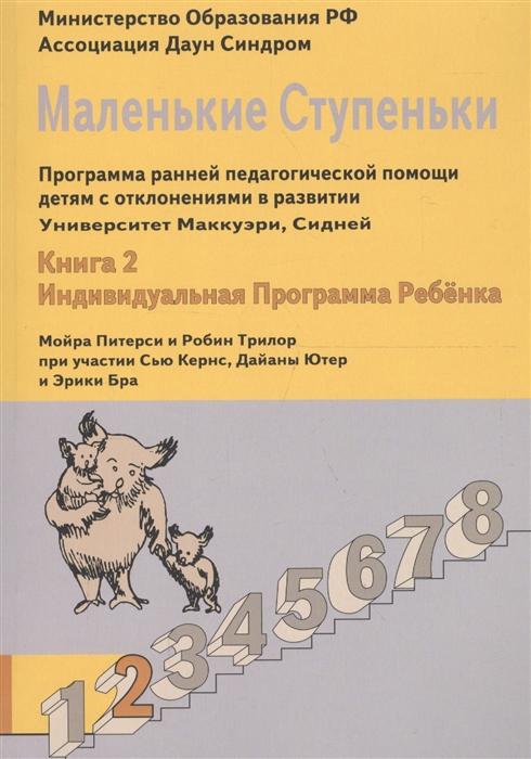 Питерси М., Трилор Р., Кернс С., Ютер Д. Маленькие ступеньки Кн 2 Индивидуальная программа ребенка