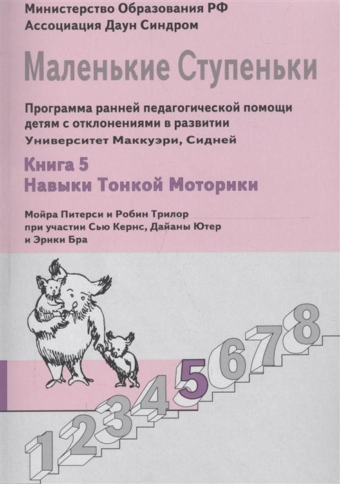 Питерси М., Трилор Р., Кернс С., Ютер Д. Маленькие ступеньки Кн 5 Навыки тонкой моторики