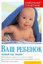 Ваш ребенок Первый год жизни Уникальный справочник