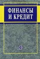 Финансы и кредит Ковалева Финансы и статистика