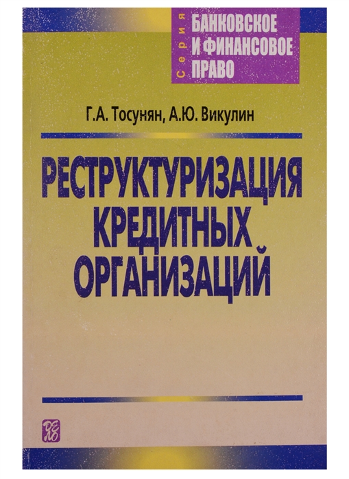 Реструктуризация кредитных организаций м Тосунян Г Юрайт