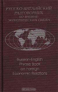 Памухина Л., Дворникова Т. и др. Русско-английский разговорник по внешнеэкономическим связям