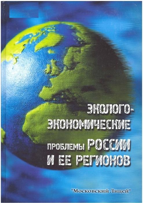 Глушкова В. Эколого-экономические проблемы России и ее регионов в г глушкова золотое кольцо россии