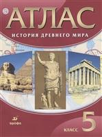 Атлас История Древнего мира 5 кл