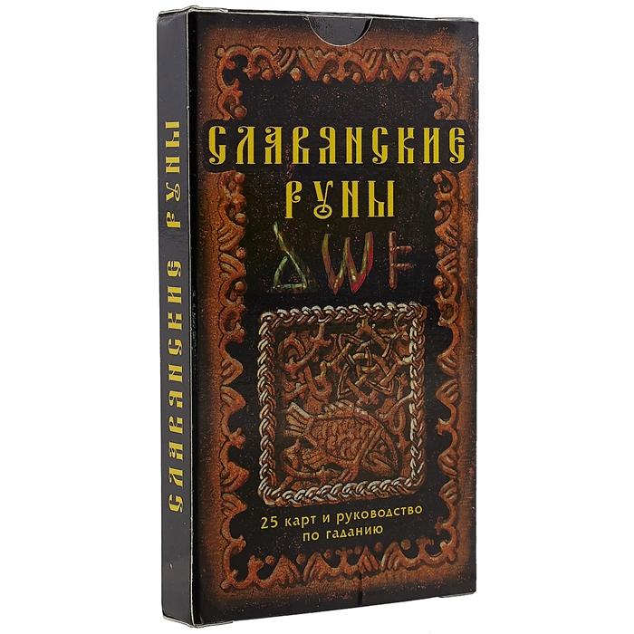 Славянские руны-карты