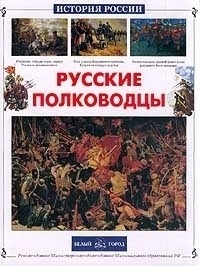 Лубченков Ю. Русские полководцы цена в Москве и Питере