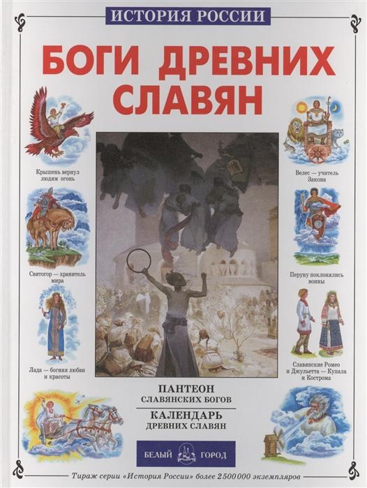 все цены на Калашников В. Боги древних славян онлайн