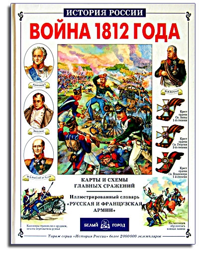 Лубченков Ю. Война 1812 года гречена е война 1812 года в рублях предательствах скандалах