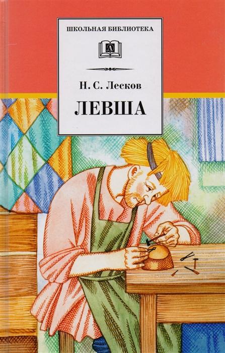 Лесков Н. Левша н с лесков н с лесков очерки и рассказы