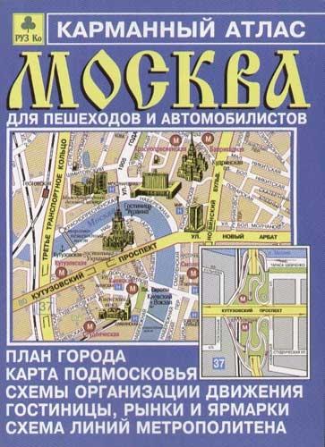 Карманный атлас Москвы для пешеходов и автомобилистов Ар11п