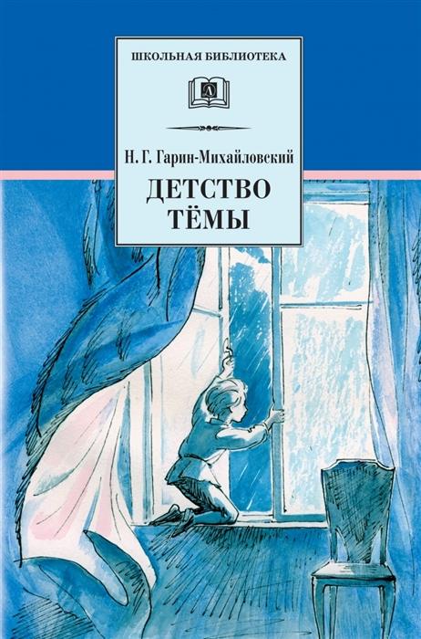 цена на Гарин-Михайловский Н. Детство Темы
