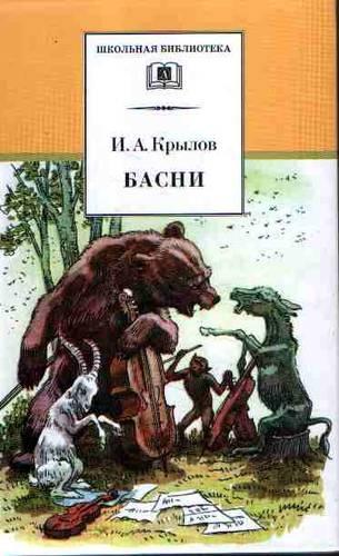 Крылов И. Басни Крылов цена и фото