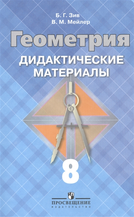 Зив Б., Мейлер В. Геометрия 8 кл зив б мейлер в геометрия 7 класс дидактические материалы