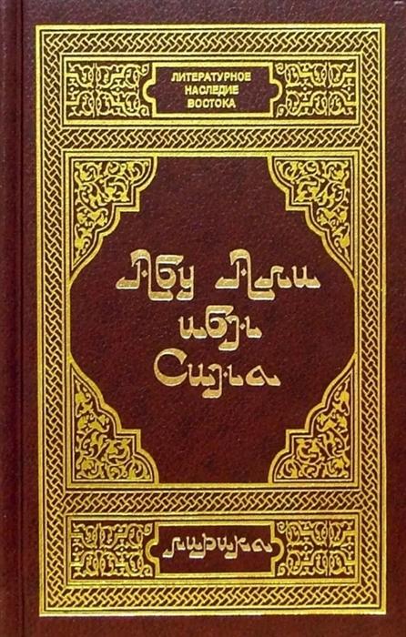 Абу ибн Сина Абу Али ибн Сина Лирика м и болтаев абу али ибн сина великий мыслитель ученый энциклопедист средневекового востока
