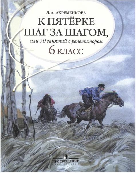 Ахременкова Л. К пятерке шаг за шагом Русский язык 6 кл