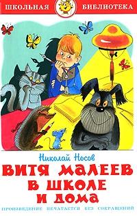 цена на Носов Н. Витя Малеев в школе и дома