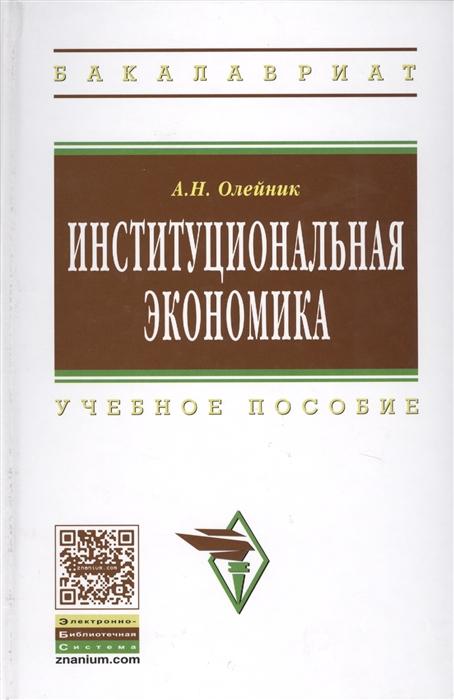 Олейник А. Институциональная экономика онуфриева а институциональная экономика учебное пособие