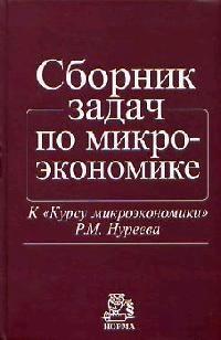 Нуреев Р. (ред.) Сборник задач по микроэкономике Нуреев цена 2017