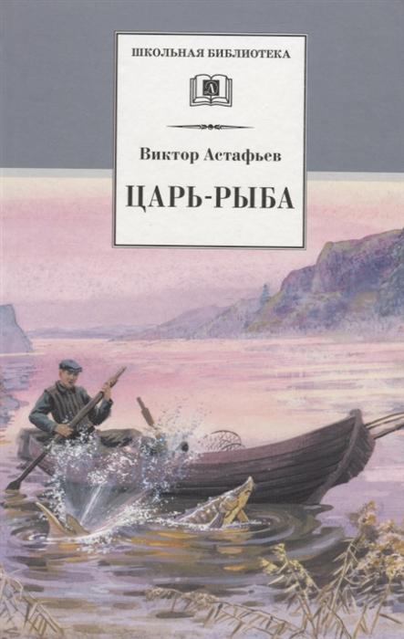 Астафьев В. Царь-рыба астафьев в царь рыба