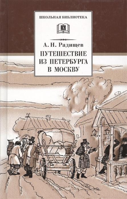 Радищев А. Путешествие из Петербурга в Москву