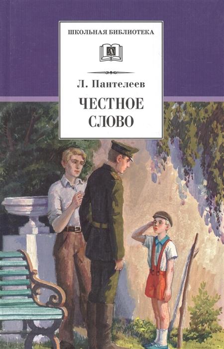 Купить Честное слово, Детская литература, Проза для детей. Повести, рассказы