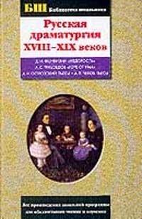 Русская драматургия 18-19 веков