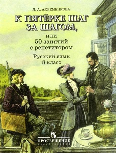 Ахременкова Л. К пятерке шаг за шагом Русский язык 8 кл