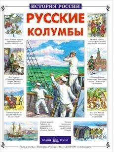 Фото - Лубченкова Т. Русские колумбы русские колумбы