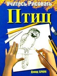 Браун Д. Учитесь рисовать птиц крейт д 83