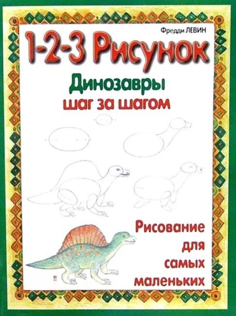 Купить Динозавры 1-2-3 рисунок, Попурри, ООО, Детское творчество и досуг