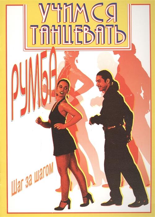 Учимся танцевать румбу учимся танцевать клубная сальса