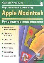 Персональный компьютер Apple Macintosh Руководство пользователя фото