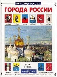 Клиентов А. Города России