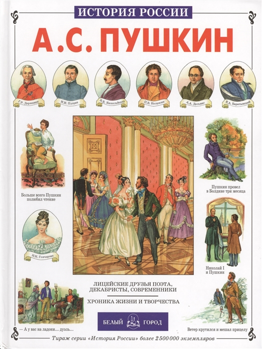 Купить Пушкин, Белый город, Общественные науки