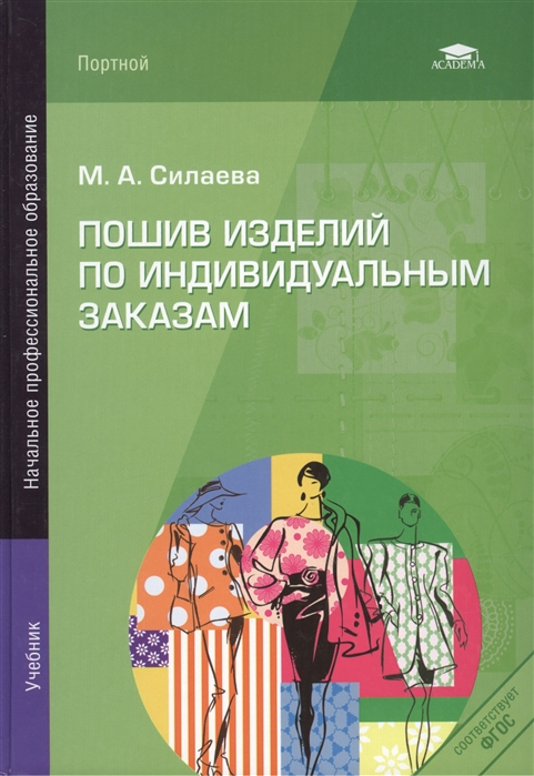 Силаева М. Пошив изделий по индивидуальным заказам