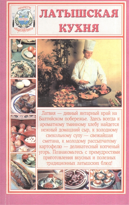 Раимов С. (ред.) Латышская кухня саляхова э ред кухня счастье по рецепту роман