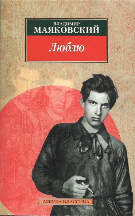 Маяковский В. Люблю
