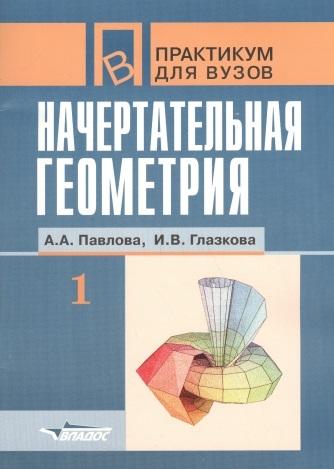 Начертательная геометрия ч 1