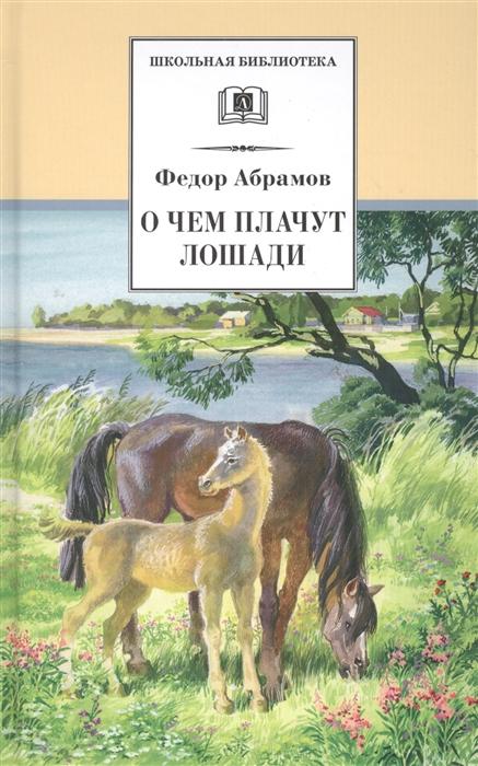 Абрамов Ф. О чем плачут лошади владимир петровский редко лошади плачут повести и рассказы