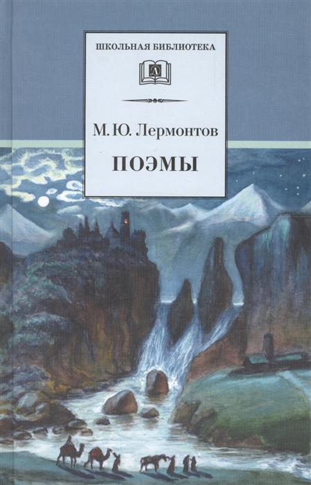 Лермонтов М. Поэмы machaon книга стихи и поэмы лермонтов лермонтов м ю machaon