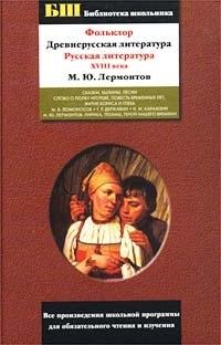 цена Фольклор Древнерусская литература онлайн в 2017 году