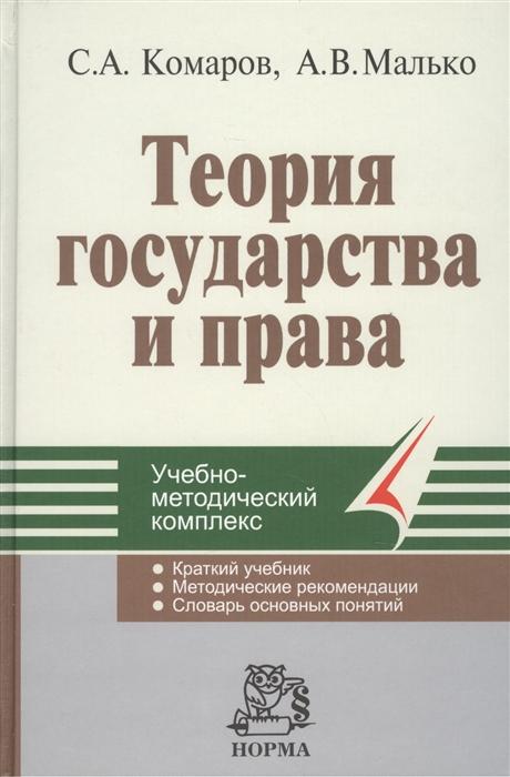 Комаров С., Малько А. Теория государства и права а в малько теория государства и права учебник