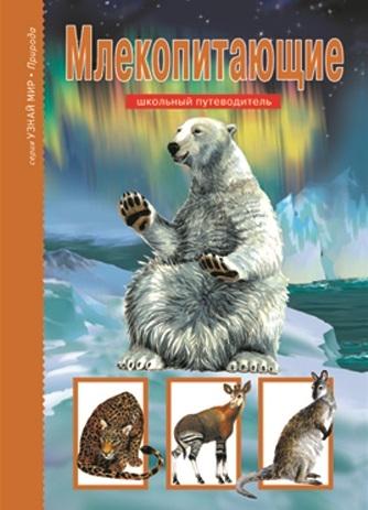 Купить Млекопитающие Школьный путеводитель, БКК СПб, Естественные науки